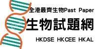 hkdse biology past paper 香港中學文憑試 生物 歷屆試題 bio dsebio